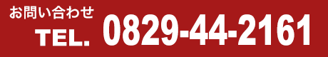 だいこん屋電話0829-44-2161